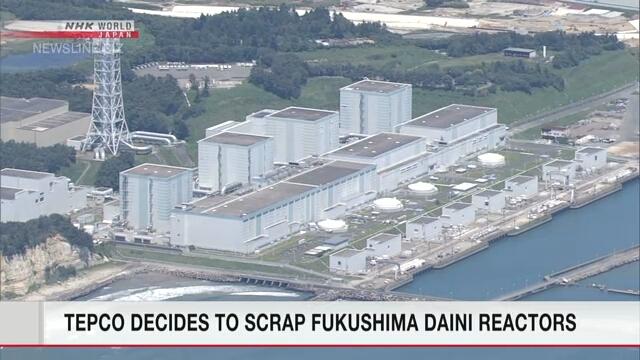 Компания Токио Дэнрёку приняла решение о полном выводе из эксплуатации АЭС «Фукусима дай-ни»