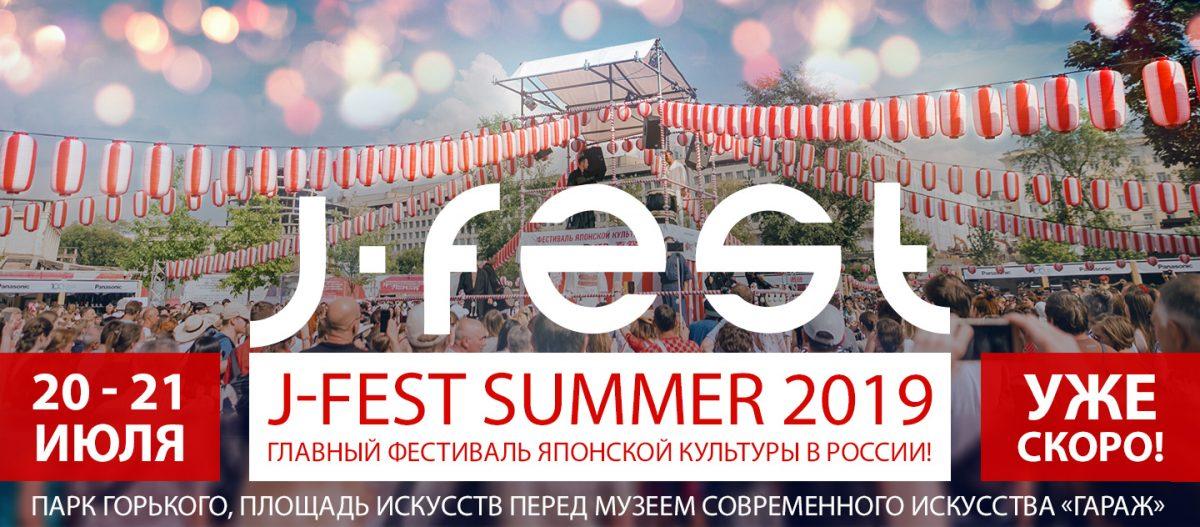 В «Гараже» пройдет фестиваль японской культуры J-Fest