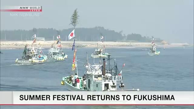 В город в префектуре Фукусима вернулся летний фестиваль