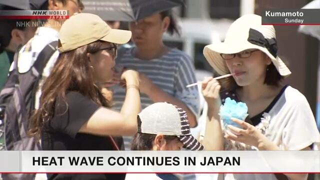 В Японии специалисты призывают население продолжать беречься от сильной жары