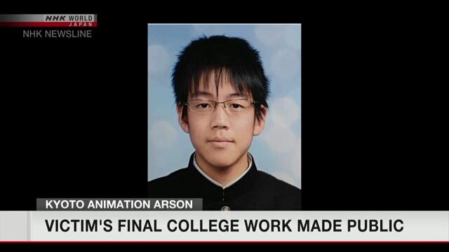 СМИ показали художественное произведение человека, погибшего в студии анимэ в Киото