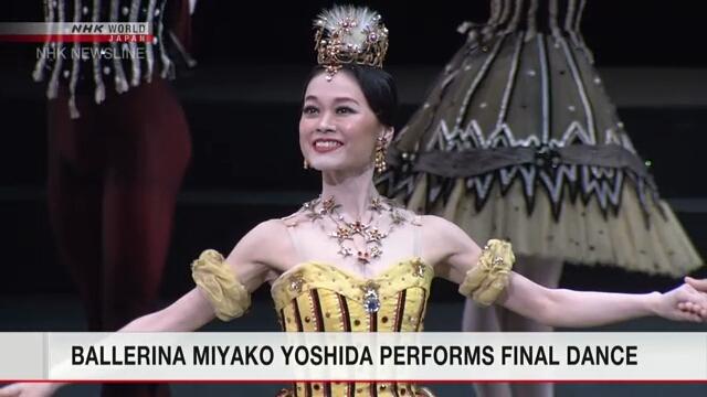 Японская балерина Мияко Ёсида дала прощальное выступление в Токио