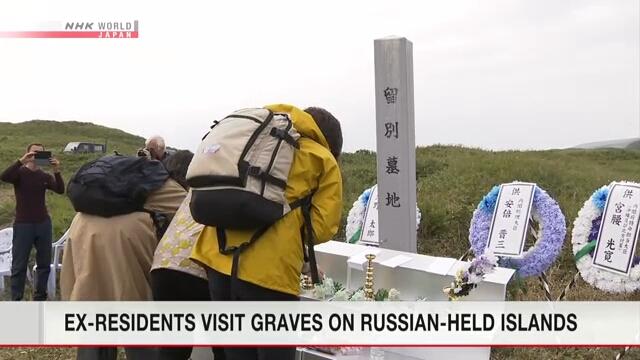 Бывшие жители удерживаемых Россией островов возвратились на Хоккайдо после посещения могил своих предков