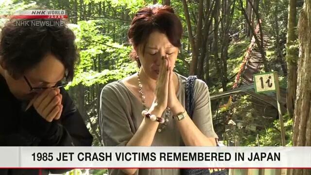 Прошла церемония поминовения жертв крупнейшей в истории Японии авиакатастрофы