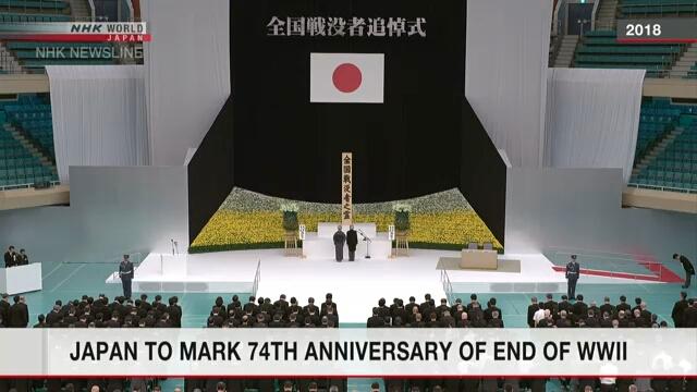 В Японии проходят церемонии в память о погибших в годы Второй мировой войны