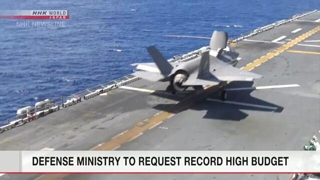 Бюджетная заявка Министерства обороны Японии предусматривает создание нового космического подразделения