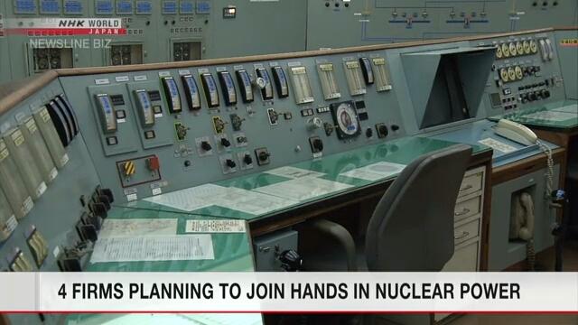 Четыре японские компании в области атомной энергетики хотят сотрудничать