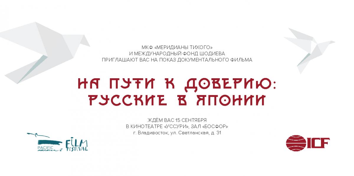 Приглашение на премьерный показ документального фильма «На пути к доверию: русские в Японии»