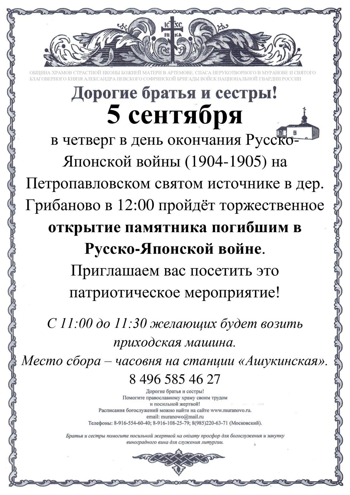Приглашение на открытие 5 сентября памятника Русско-Японской войне в Пушкинском районе МО