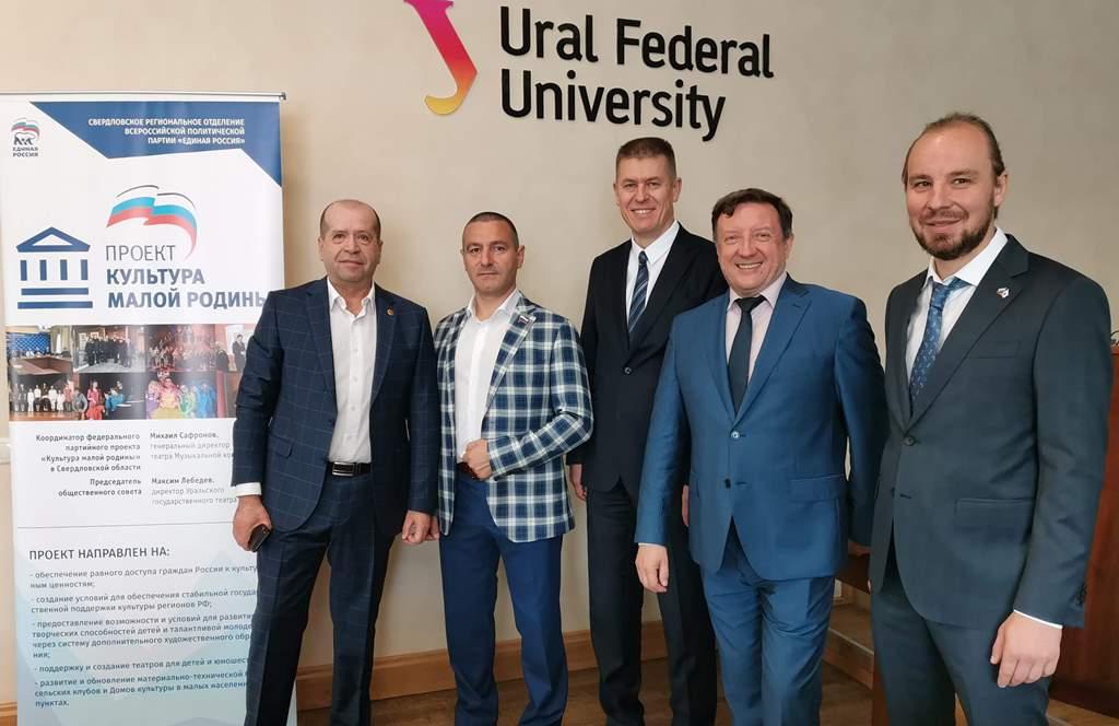 В Екатеринбурге прошел Первый Уральский форум «Культура. Устойчивое развитие»