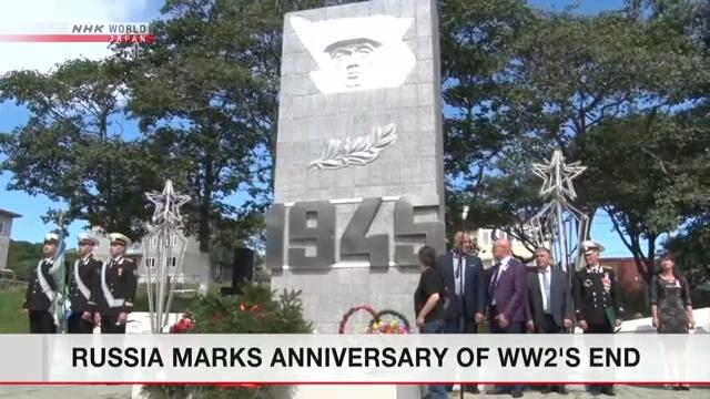 Россия отметила годовщину окончания Второй мировой войны