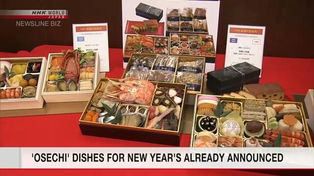 Японские универмаги начинают новогоднюю продажу праздничных наборов еды