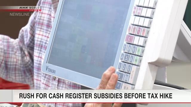 Магазины Японии спешат получить субсидии на новые кассовые аппараты перед повышением потребительского налога