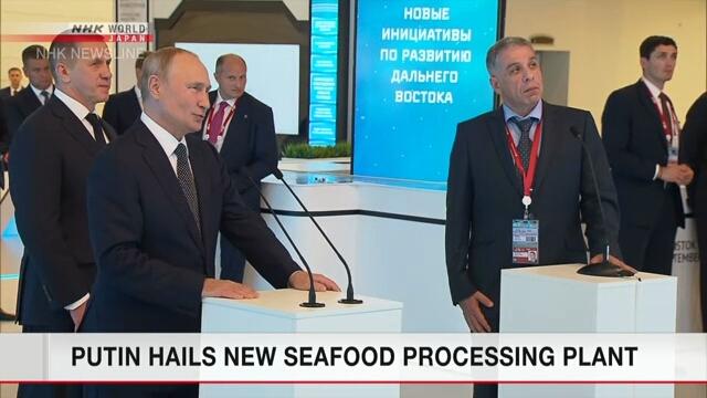 Путин принял участие в открытии рыбоперерабатывающего завода на острове Сикотан