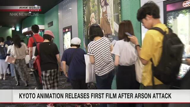 Киотская компания-производитель аниме выпустила первый фильм после поджога