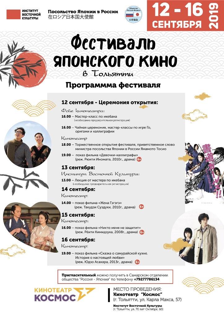 Впервые в Тольятти и Самаре состоится Фестиваль японского кино