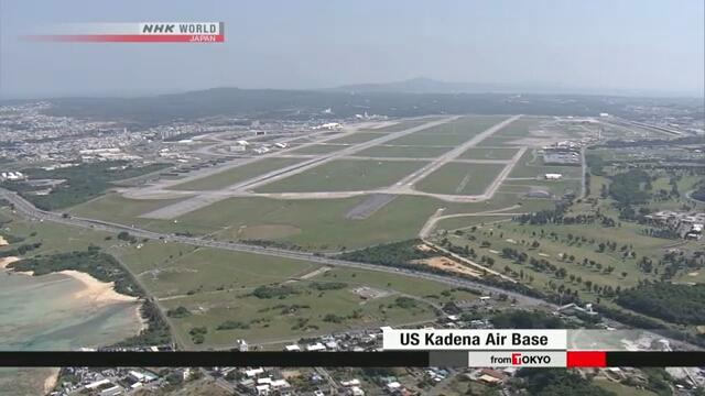 Японский арбитражный суд отдал правительству распоряжение выплатить компенсации жителям, страдающим от шума авиации американской военной базы