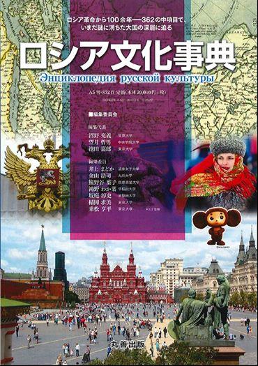 «Энциклопедию русской культуры» напечатают в Японии