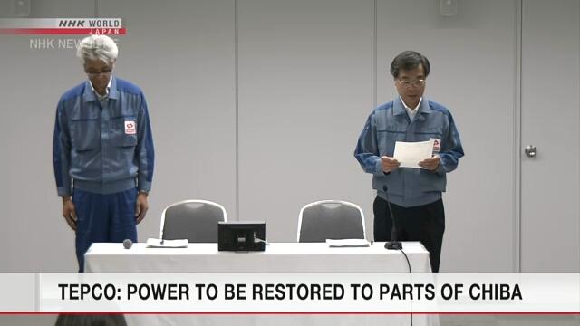 По сообщению Токио Дэнрёку, в четверг будет восстановлено электроснабжение в городе Тиба