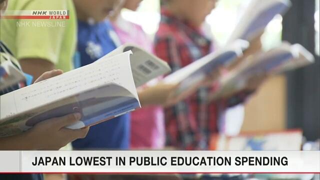 Япония тратит меньше всего бюджетных средств на образование в Организации экономического сотрудничества и развития