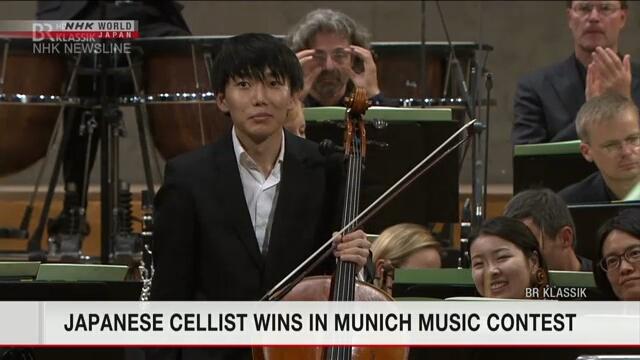 Японский виолончелист стал победителем конкурса в Мюнхене