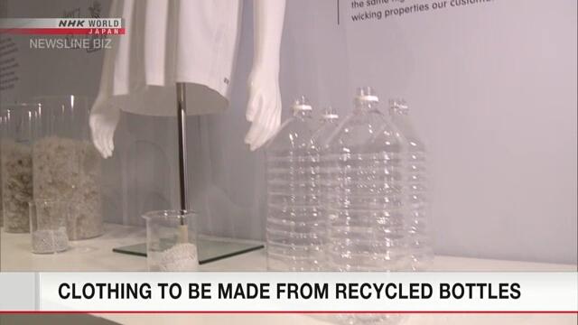 Uniqlo будет продавать одежду из волокон от пластиковых бутылок