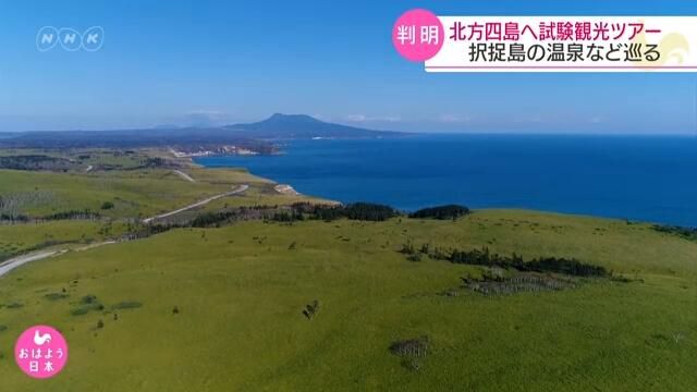 Япония планирует провести пробный тур на острова, которые удерживает Россия