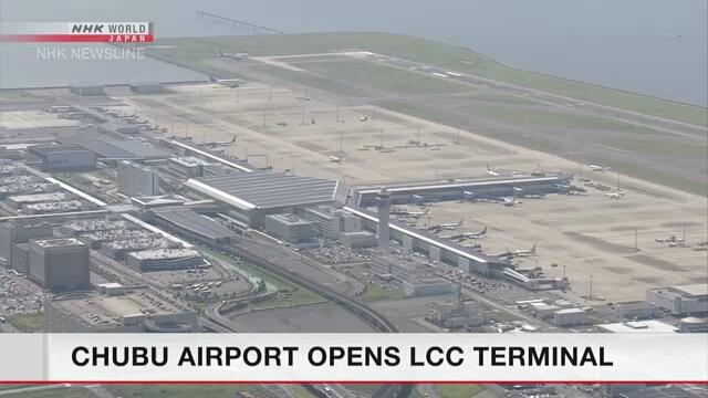 В японском аэропорту Тюбу открылся терминал 2