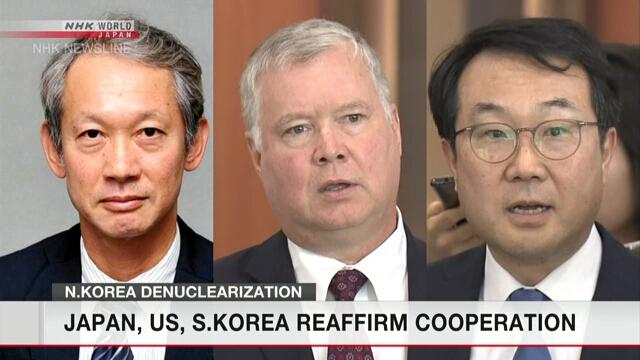 Япония, США и Южная Корея обсудили перспективы денуклеаризации Севера