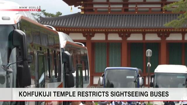 Храм Кофукудзи в городе Нара запретит парковку туристических автобусов в выходные