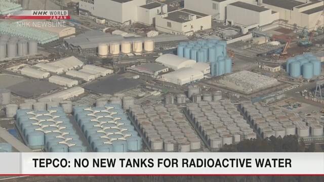 Перед Токио Дэнрёку стоят сложные проблемы в связи с увеличением количества зараженной воды