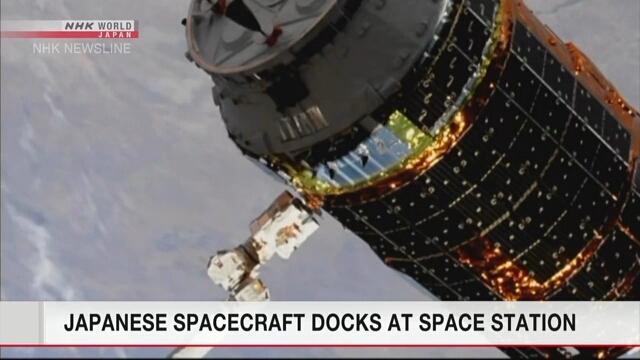 Японский грузовой космический корабль «Конотори-8» состыковался с МКС