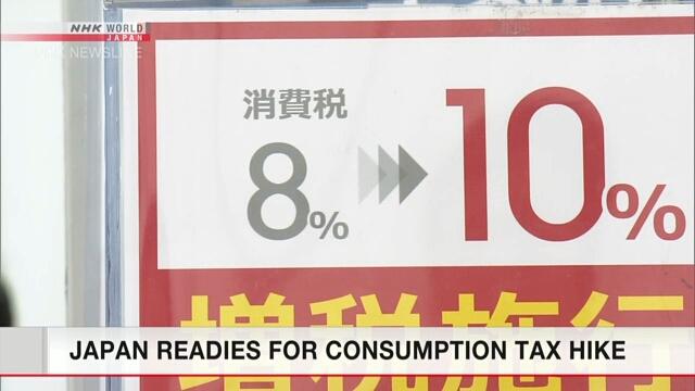 Япония завершает подготовку к повышению налога на потребление