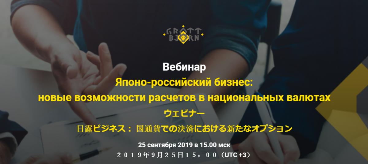 Онлайн вебинар «Японо-российский бизнес: новые возможности расчетов в национальных валютах»