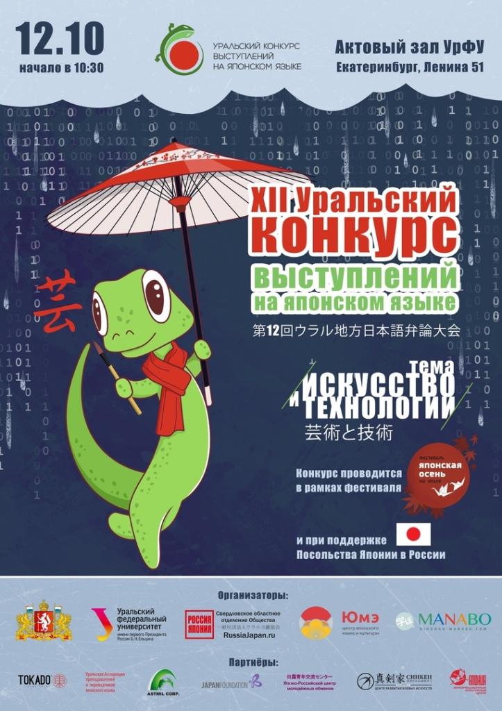 Японская осень на Урале: XII Уральский конкурс выступлений на японском языке