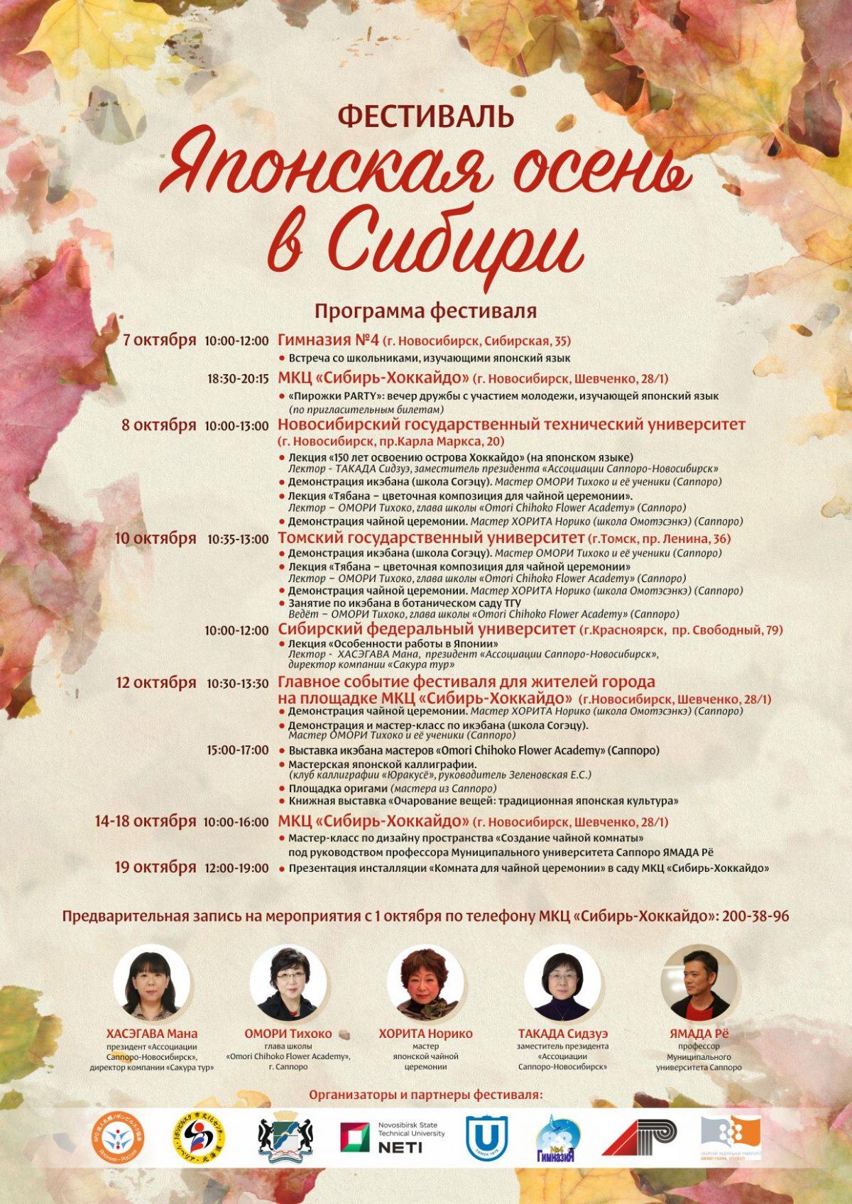 Фестиваль Японская осень в Сибири
