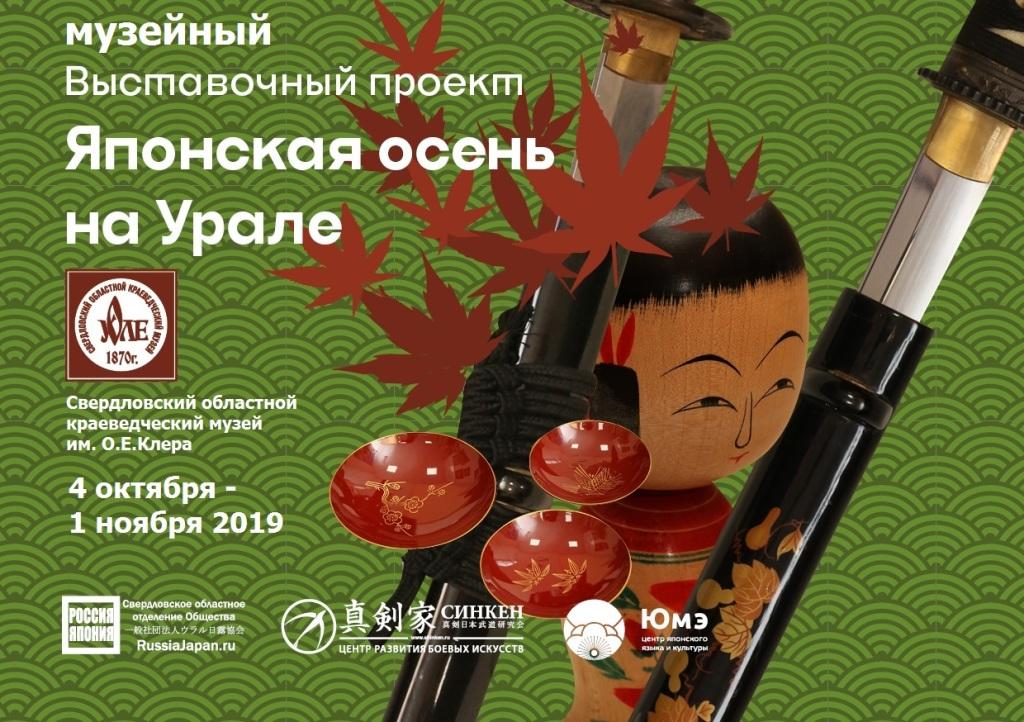 Японская осень на Урале: Музейная экспозиция