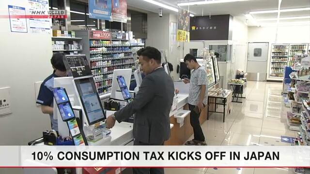 В Японии потребительский налог повышен до 10%