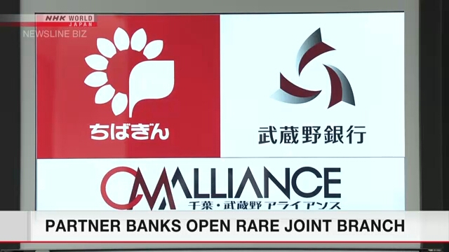 Два японских региональных банка открыли в Токио одно общее отделение