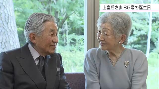 Почетной императрице Японии Митико исполнилось 85 лет