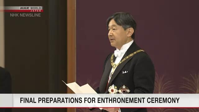 Завершается подготовка к церемонии интронизации императора Японии