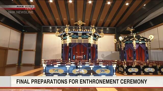 В Императорском дворце в Токио идет подготовка к интронизации императора Нарухито