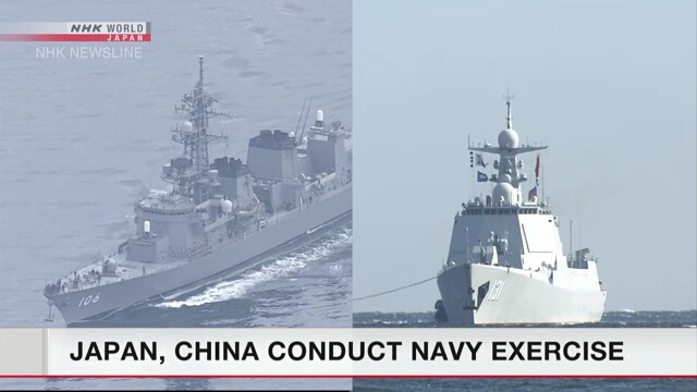 Япония и Китай провели первые за восемь лет морские учения