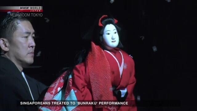 Жителям Сингапура показали спектакль кукольного театра Бунраку