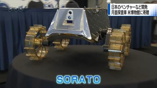 Японский луноход передан в американский музей авиации и космонавтики