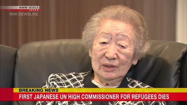 Скончалась дипломат Садако Огата, занимавшая пост Верховного комиссара ООН по делам беженцев в 90-е годы