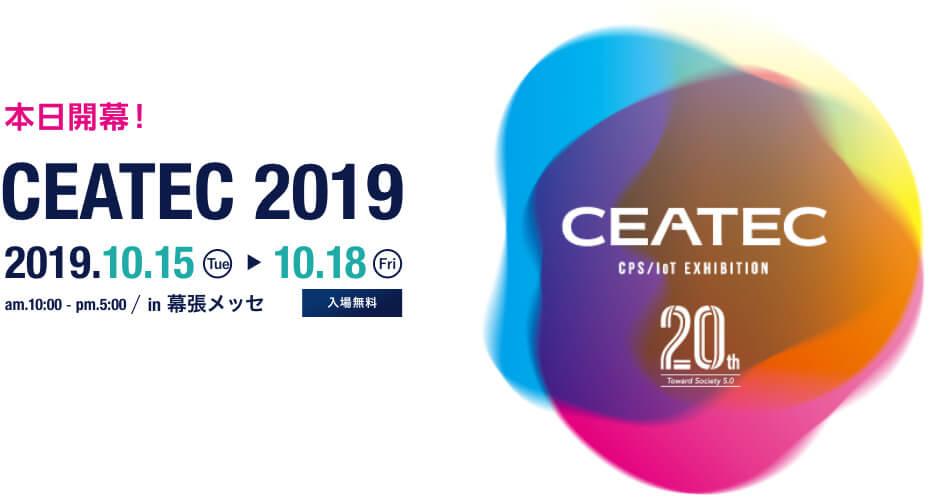 В Японии открылась технологическая выставка CEATEC с участием компаний из России