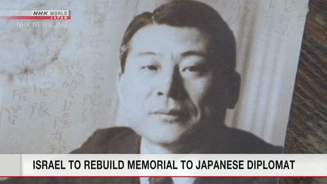 В Израиле восстановят мемориальную аллею, высаженную в память о японском дипломате Тиунэ Сугихара