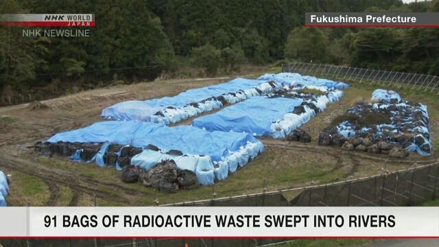 Десятки мешков с зараженной радиацией почвой были смыты тайфуном в реки