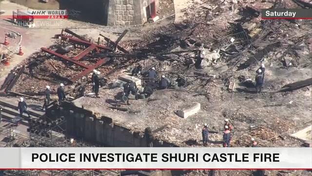 Пожар в замке Сюри в префектуре Окинава мог начаться в здании главного зала